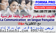 formation de communication